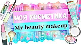 МОЯ КОСМЕТИКА//My beauty makeup