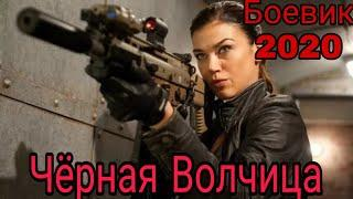 ЧЁРНАЯ ВОЛЧИЦА Супер Американский Боевик 2020 Full HD 1080p BLACK WOIF Super American Action 2020