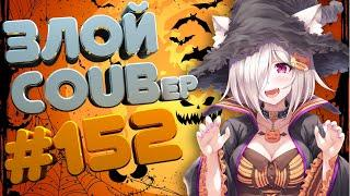 ЗЛОЙ BEST COUB Forever #152 | anime amv / gif / mycoubs / аниме / mega coub coub