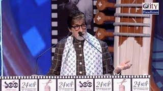 Amitabh Bachchan at Kolkata International Film Festival 2018 Inaugural Ceremony | Mamata Banerjee |