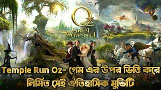 Oz The Great And Powerful(2013) Movie Explained In Bangla|Fantasy Adventure  Movie|The World Of Keya