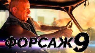 Форсаж 9 — Русский трейлер 2020 [Fast and Furious 9]