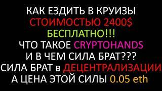 Cryptohands отзывы