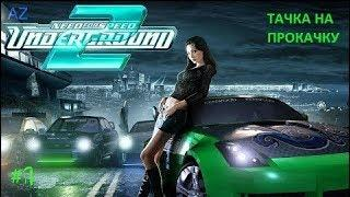 ТАЧКА НА ПРОКАЧКУ В Need for Speed Underground 2 NISSAN SKYLINE  #1