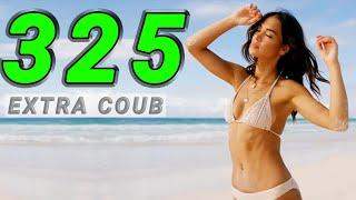 COUB #325 | Best Cube | Best Coub | Приколы Март 2021 | Февраль | Best Fails | Funny | @Extra COUB