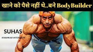 MEET LEGEND OF BODYBUILDING MR. SUHAS KHAMKAR