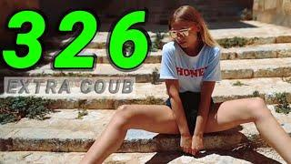 COUB #326 | Best Cube | Best Coub | Приколы Апрель 2021 | Март | Best Fails | Funny | Extra Coub